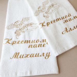 Полотенца для крестных родителей с золотой вышивкой