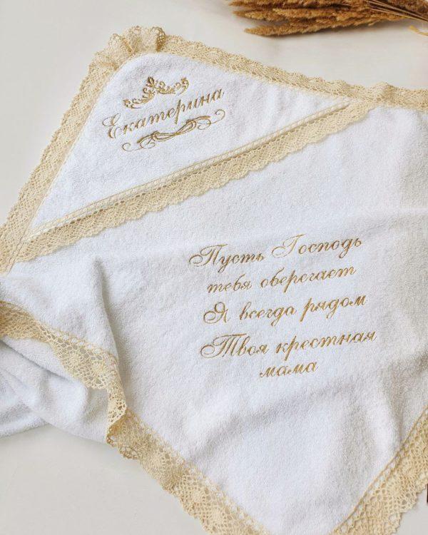 Именное крестильное полотенце с пожеланиями